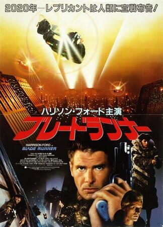 Blade Runner - Image - Image 16